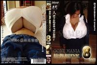 GONE MANIA 総集編DX   JDXD-04 part1