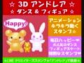 LINE動くスタンプ『3D☆アンドレア☆ダンス&フィギュア』
